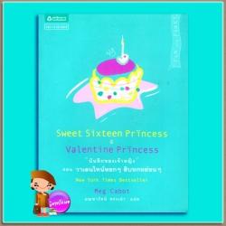 บันทึกของเจ้าหญิง ตอน วาเลนไทน์หยก ๆ สิบหกหย่อน ๆ Sweet Sixteen Princess ( Princess Diaries # 7.5) เม็ก คาบอท(Meg Cabot) มณฑารัตน์ ทรงเผ่า แพรว ในเครืออมรินทร์