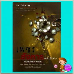 เพชรสังหาร ค.ศ.2000 อินเดธ 17.5 (In Death 17.5) Remember When นอร่า โรเบิร์ตส์ (NORA ROBERTS) เจ.ดี.ร๊อบบ์(J.D.ROBB) บีจา เพิร์ล พับลิชชิ่ง