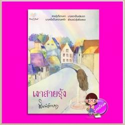 เงาสายรุ้ง พิมพ์อักษรา Heart - Read Publishing