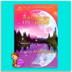 เจ้าสาวแดนมายา ชุด แดนมายา 1 On The Edge ไอโลน่า แอนดรูว์ส (Ilona Andrews) อารีแอล เกรซ Grace