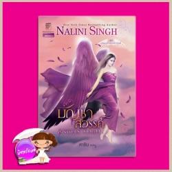 บัญชาสวรรค์ ชุด เทพบุตรแดนสวรรค์ รวมเรื่องสั้น Angels' Flight นลินี ซิงห์(Nalini Singh) สาริน แก้วกานต์