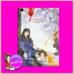 ตำนานรักสิบสองปีศาจ 3 เนื้อเข้าปากเสือ Li Hua Yan Yu เขียน ฉุนกู่ แปล Vodka Novel