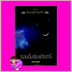 รอยยิ้มพิมพ์จันทร์ ชุด เรือนพระจันทร์ veerandah (วีรันดา) ทำมือ