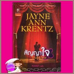 สัญญาใจ Trust Me เจย์น แอนน์ เครนท์ซ (Jayne Ann Krentz) สวรรยา แก้วกานต์