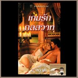 เกมรักกลสวาท Seducetion in Mind ซูซาน จอห์นสัน ภาพรรณ แก้วกานต์