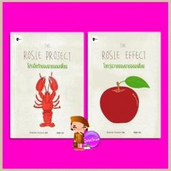 โปรเจ็ครักของนายจอมเพี้ยน โลกวุ่นวายของนายจอมเพี้ยน The Rosie Project : The Rosie Effect แกรม ซิมสัน (Graeme Simsion) มัณฑุกา เอิร์นเนส พับลิชชิ่ง Earnest Publishing