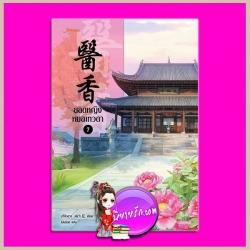 ยอดหญิงหมอเทวดา เล่ม 7 (เล่มจบ ) 醫香 อวี่จิ่วฮวา (雨久花) เม่นน้อย แจ่มใส มากกว่ารัก