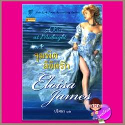 จุมพิตลิขิตรัก ชุดเทพนิยายในฝัน 1 A Kiss at Midning เอลอยซา เจมส์(Eloisa James) ปริศนา แก้วกานต์