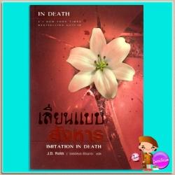 เลียนแบบสังหาร อินเดธ 17 (In Death 17) Imitation In Death เจ.ดี.ร๊อบบ์ (J.D.ROBB) จรรย์สมร เพิร์ล พับลิชชิ่ง