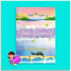นางฟ้าจำแลง (มือสอง) ชุด จอมใจอัศวิน Guardian Angel จูลี การ์วูด (Julie Garwood) พิชญา แก้วกานต์