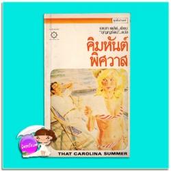 คิมหันต์พิศวาส That Carolina Summer เจเน็ท เดลีย์(Janet Dailey) บุญญรัตน์ สี่เกลอ