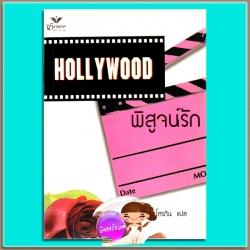 ฮอลลีวูดพิสูจน์รัก Hollywood Wedding (Landon's Legacy # 3) แซนดร้า มาร์ตัน (Sandra Marton) โศรภิน เกรซ Grace