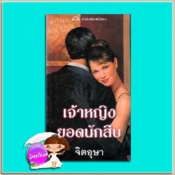 เจ้าหญิงยอดนักสืบ Undercover Princess (Royally Wed#2) ซูซาน บรอคแมนน์(Suzanne Brockmann) จิตอุษา ภัทรา