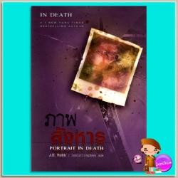 ภาพสังหาร อินเดธ 16 (In Death 16) Portrait In Death เจ.ดี.ร๊อบบ์(J.D.ROBB) วรรณภา เพิร์ล พับลิชชิ่ง
