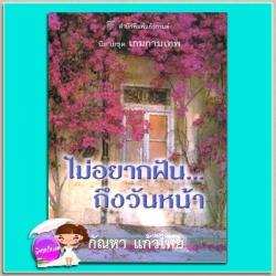 ไม่อยากฝัน...ถึงวันหน้า ชุด เกมกามเทพ 3 What Dreams May Come (Once Upon a Time 3) เคย์ ฮูเปอร์(Kay Hooper) กัณหา แก้วไทย แก้วกานต์