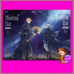 Shooting Star เล่ม 1-2 ชูตติ้ง สตาร์ จังนยัง ตรองสิริ Rose Publishing
