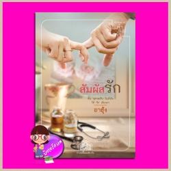สัมผัสรัก ลำดับ 6 ชุด บ้านน้อยซอยเดียวกัน อาฮุ้ง คำต่อคำ ในเครือ dbooksgroup