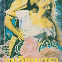 เพลิงพสุธา Sunset Embrace (Coleman Family Saga #1) แซนดร้า บราวน์ (Sandra Brown) เกษวดี น้ำฝน