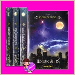 ชุด เรือนพระจันทร์ 4 เล่ม : 1.เพียงจันทร์ฟ้าพราว 2.รอยยิ้มพิมพ์จันทร์ 3.พลอยจันทร์พันดาว 4.พรพระจันทร์ veerandah (วีรันดา) กัลฐิดา ทำมือ
