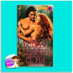 มนตร์รักอาถรรพ์สวาท พิมพ์ 2 Come Love A Stranger แคทเธอลีน อี. วูดิวิท (Kathleen E. Woodiwiss) รสสุคนธ์ ฟองน้ำ