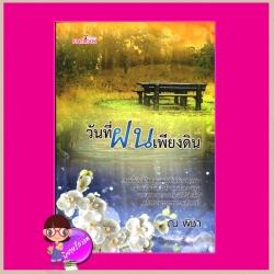 วันที่ฝนเพียงดิน (สภาพ95-99%) ณ พิชา ไฟน์บุ๊ค FINEBOOK