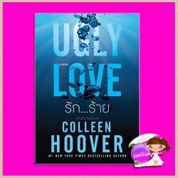 รัก...ร้าย Ugly Love คอลลีน ฮูเวอร์ (Colleen Hoover ) ปุณณารมย์ แก้วกานต์