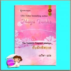 กับดักพิศวาส The Tycoon's Pregnant Mistress (The Anetakis Tycoons #1) มายา แบงค์ส ( Maya Banks ) เมวิษา สมใจ บุ๊คส์