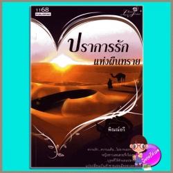 ปราการรักแห่งผืนทราย (มือสอง) (สภาพ85-95%) พิณณ์อวี 1168