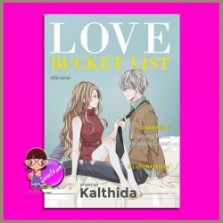 Love Bucket List Kalthida (กัลฐิดา) ทำมือ
