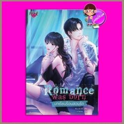Romance was born บทเรียนร้อนสอนรัก จีนี่_เจลรี่_ดีดี้ Meejairak Publishing