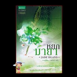 หยกมายา Jade Island ชุด Donovans เอลิซาเบธ โลเวลล์ (Elizabeth Lowell) มณฑารัตน์ ทรงเผ่า แพรวสำนักพิมพ์