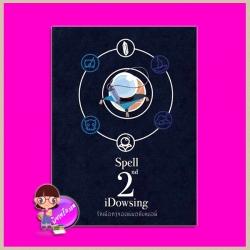 2nd Spell : iDowsing รักเผือกๆของแม่มดกับหมอผี ชุด Shaman's Love Veerandah(วีรันดา) กัลฐิดา ทำมือ