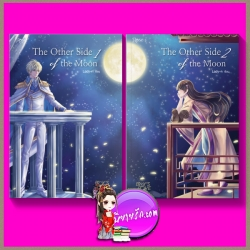 The Other Side of the Moon เล่ม 1-2 (Pre-Order) Lady-n Rose Publishingในเครืออมรินทร์ << << สินค้าเปิดสั่งจอง (Pre-Order)จัดส่งได้ 14-16 ส.ค.. 61