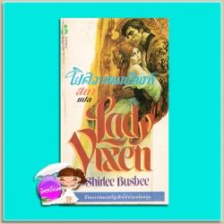 พิศวาสนางสิงห์ Lady Vixen เชอร์ลี่ บัสบี(Shirlee Busbee) สีตา ฟองน้ำ