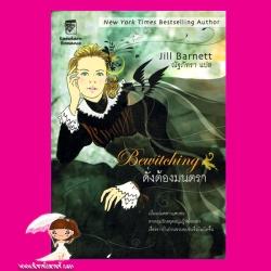 ดั่งต้องมนตรา Bewitching จิลล์ บาร์เน็ตต์ (Jill Barnett ) ณัฐภัทรา แก้วกานต์