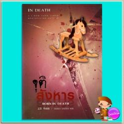 จุติสังหาร อินเดธ 23 (In Death 23) Born In Death เจ.ดี.ร๊อบบ์(J.D.ROBB) วรรธนา เพิร์ล พับลิชชิ่ง