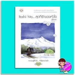 Itoshi hito...สุดที่รักของหัวใจ (มือสอง) (สภาพ85-95%) เด็กทะเล แจ่มใส