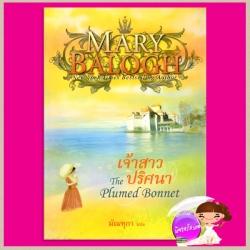 เจ้าสาวปริศนา ชุดดาร์คแองเจิล4 The Plumed Bonnet แมรี่ บาล็อก(Mary Balogh) มัณฑุกา แก้วกานต์