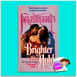 เพลิงรักหลอมใจ Brighter than Gold ซินเธีย ไรท์ (Cynthia Wright) บารส ฟองน้ำ