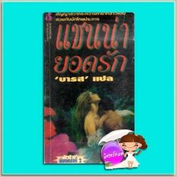 แชนน่ายอดรัก พิมพ์ 2 Shanna แคทเธอลีน อี. วูดิวิท(Kathleen E. Woodiwiss) บารส ฟองน้ำ