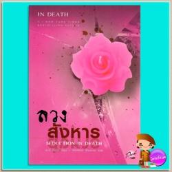 ลวงสังหาร อินเดธ 13 (In Death 13) Seduction In Death เจ.ดี.ร๊อบบ์(J.D.ROBB) จรรย์สมร เพิร์ล พับลิชชิ่ง