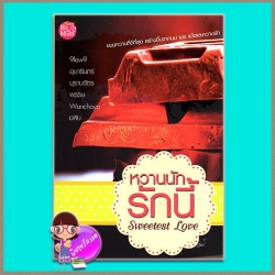 หวานนักรักนี้ Sweetest Love(มือสอง) 9law9 อุมารินทร์ บุรามฉัตร พรรษ Wanchaya มิลัน บีไมน์ Be Mine Publishing