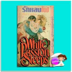 รักหลงไฟ While Passion Sleeps เชอร์ลี่ บัสบี(Shirlee Busbee) สีตา ฟองน้ำ