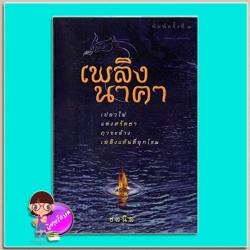 เพลิงนาคา (มือสอง) (สภาพ85-95%) ชลนิล นวนิยายบางกอก