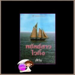 พยัคฆ์สาวไวกิ้ง ชุดไวกิ้งข้ามกาลเวลา7Down and Dirty ( Viking Series II-7)แซนดรา ฮิลล์ (Sandra Hill) เฟิร์น แก้วกานต์