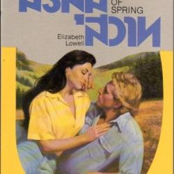 มรสุมสวาท The Fire Of Spring เอลิซาเบธ โลเวลล์ (Elizabeth Lowell) ปริญ ชินรัตน์ ฟองน้ำ