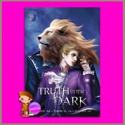 Truth in the Dark Amy Lane ปุณณารมย์ Pride ไพรด์ ในเครือแก้วกานต์