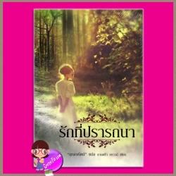 รักที่ปรารถนา The Silken Web แซนดร้า บราวน์ (Sandra Brown) บุญญรัตน์ แสงดาว