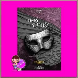 เล่ห์หวานรัก ชุด เผด็จการรักมาเฟีย THE DARK PHANTOM เล่ม 4 กรรัมภา พิมพ์คำ Pimkham ในเครือ สถาพรบุ๊คส์