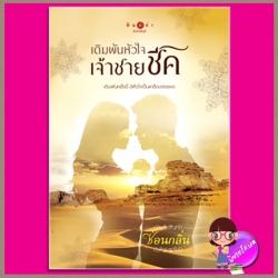 เดิมพันหัวใจเจ้าชายชีค ซ่อนกลิ่น พิมพ์คำ Pimkham ในเครือ สถาพรบุ๊ค